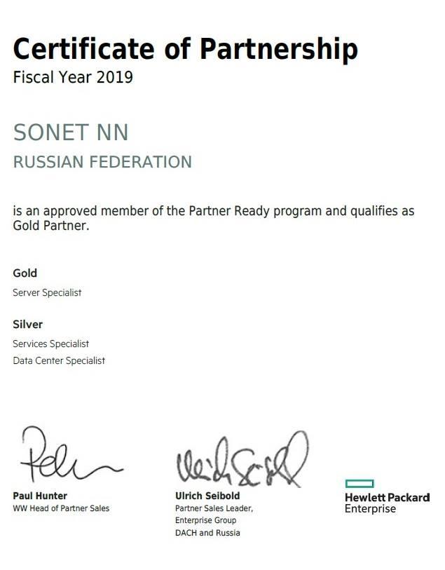 Компания СОНЕТ подтвердила Золотой партнерский статус Hewlett Packard Enterprise - Gold Server Specialist.