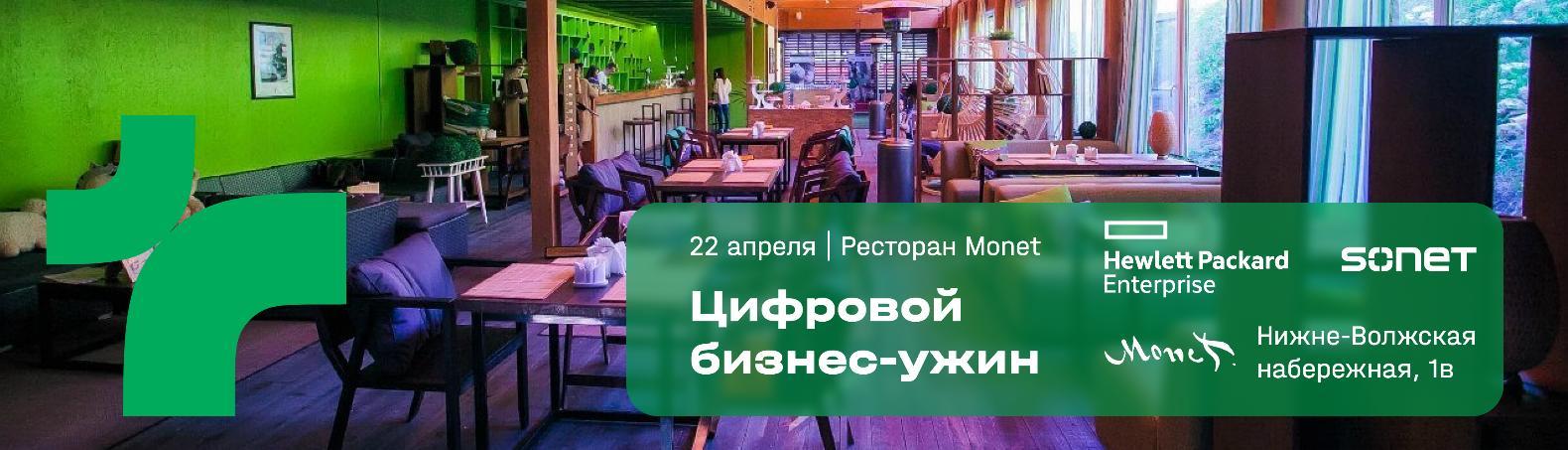 """Бизнес-ужин с HPE и """"СОНЕТ"""""""